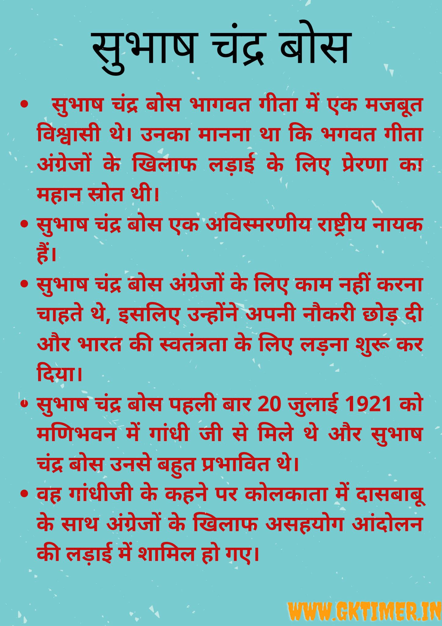 सुभाष चंद्र बोस के बारे में 10 पंक्तियाँ   Subhash Chandra Bose in Hindi : 10 Lines on Subhash Chandra Bose in Hindi