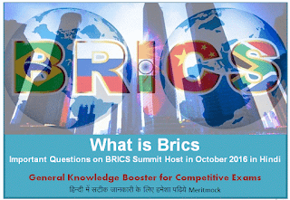 What is Brics : BRICS Summit 2016 in Hindi