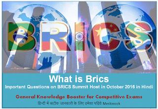 What is Brics : BRICS Summit 2016 in Hindi