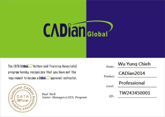 cadian國際認證中心