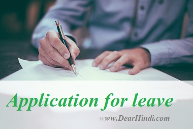 Application for leave in Hindi and English