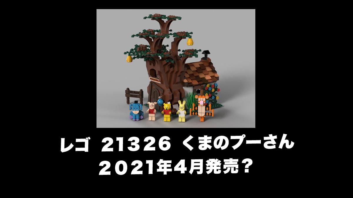 レゴアイデア『21326 くまのプーさん』2021年4月発売見込み
