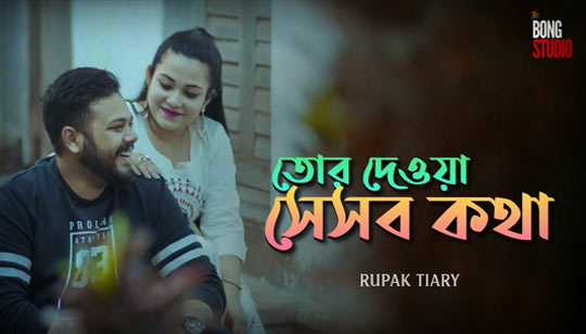 Tor Deowa Seshob Kotha Lyrics by Rupak Tiary