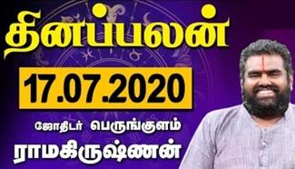 Raasi Palan 17-07-2020 | Dhina Palan | Astrology | Tamil Horoscope