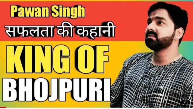 Pawan Singh Biography Hindi, Bhojpuri Life