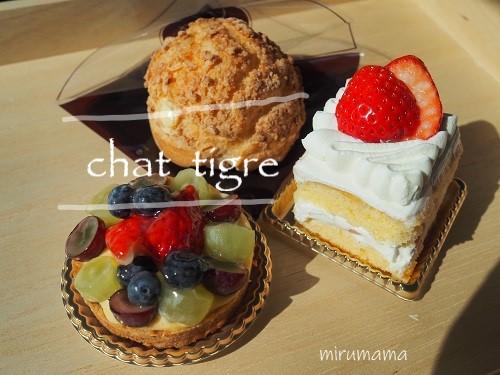 chat tigreのケーキたち