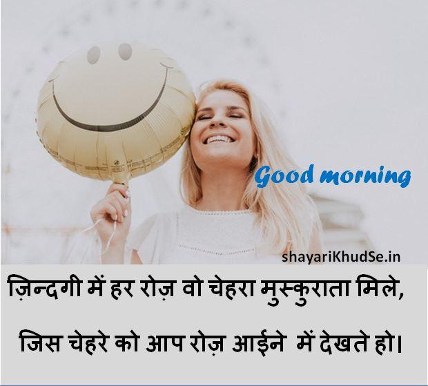 Good Morning Hindi Shayari Image download, Good Morning Hindi Shayari Photo