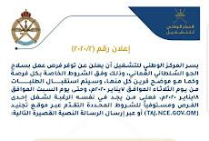 المركز الوطني للتشغيل ملحق 2 سلاح الجو السلطاني