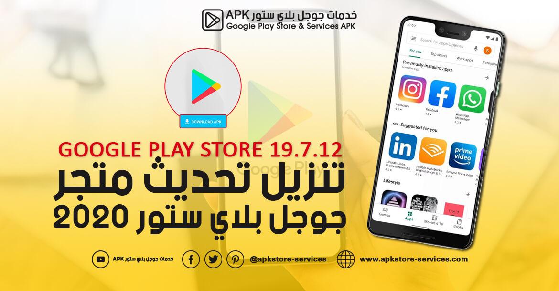 تحميل متجر جوجل بلاي ستور 2020 - تنزيل Google Play Store 19.7.12 للموبايل