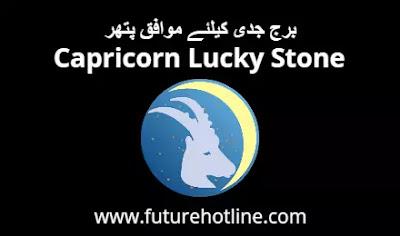 Capricorn Lucky Stone