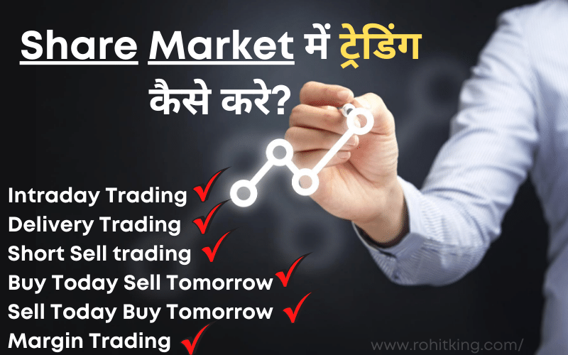 Trade-meaning-in-hindi