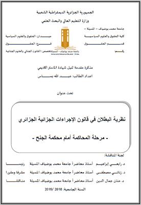 مذكرة ماستر: نظرية البطلان في قانون الإجراءات الجزائية الجزائري –مرحلة المحاكمة أمام محكمة الجنح- PDF
