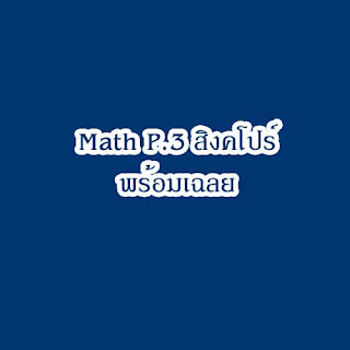 แจก คณิตศาสตร์สิงคโปร์ P.3 พร้อมเฉลย 5ชุด [ ดาวน์โหลดไฟลื pdf ]