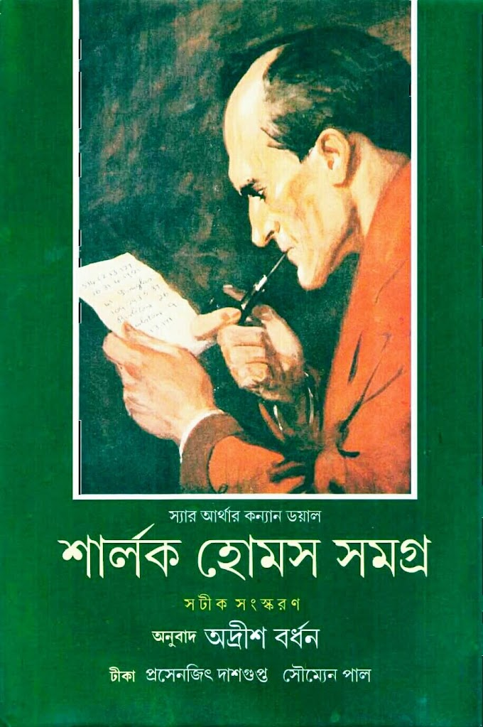 শার্লক হোমস সমগ্র ১, ২ PDF Download || উপন্যাস