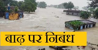 Essay on Flood in Hindi