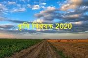 Essay on Farm Bill 2020 in Hindi   कृषि विधेयक 2020 पर निबंध हिंदी में   Agriculture Bill 2020 Essay in Hindi