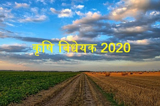 Essay on Farm Bill 2020 in Hindi | कृषि विधेयक 2020 पर निबंध हिंदी में | Agriculture Bill 2020 Essay in Hindi, farm bill essay in hindi