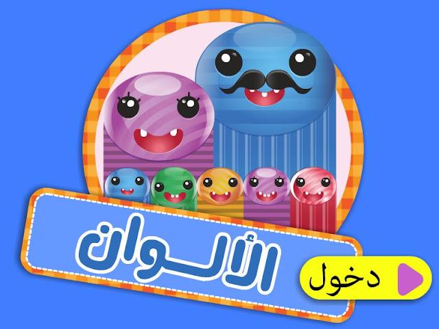 تطبيق : الألوان www.osfor.org