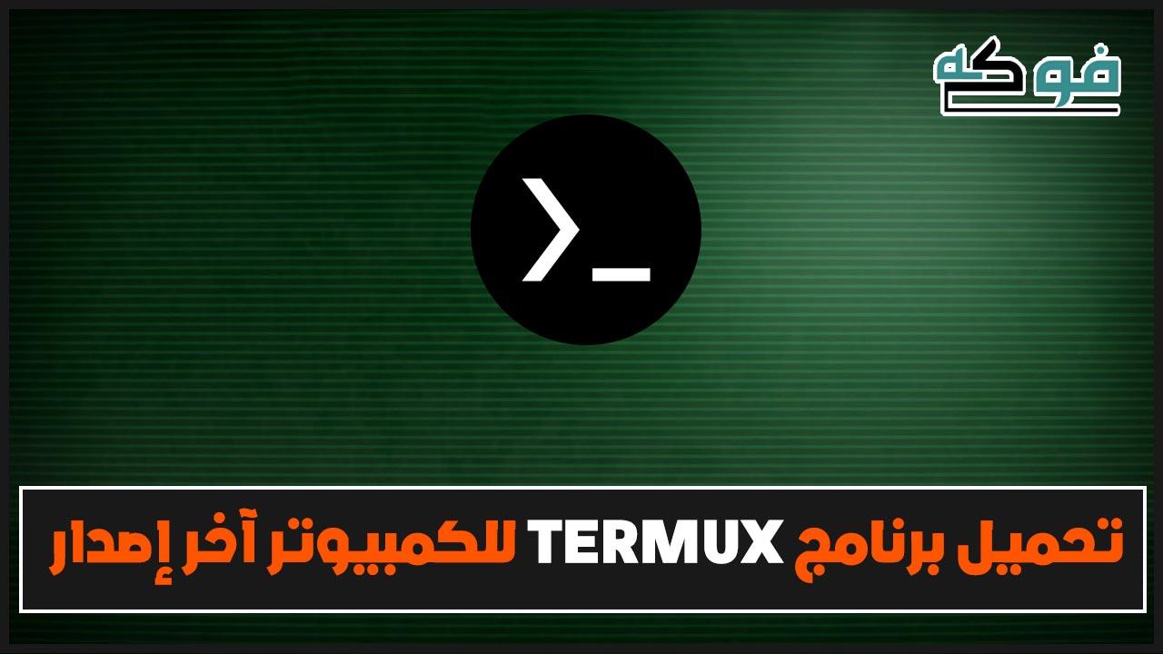 تحميل برنامج Termux PC للكمبيوتر ويندوز 7  إصدار قديم وحديث 2020