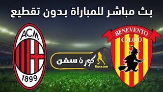 مشاهدة مباراة بينفينتو وميلان بث مباشر بتاريخ 03-01-2021 الدوري الايطالي