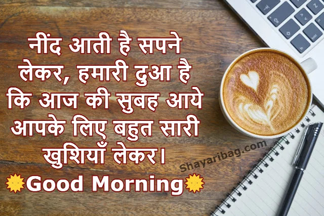 Good Morning Suvichar Status in Hindi