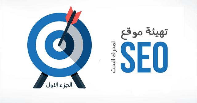 كيفية تهيئة موقعك لمحرك البحث Seo للمبتدئين - تصدر جوجل بإحتراف