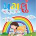 પગલું. Paglu Book- તમારા બાળકને ઝડપથી કેમ વાંચતા શીખવશો?