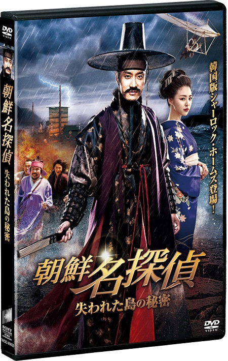 Detective K: Secret of the Lost Island (2015) 720p HEVC BluRay x265 Esubs [Dual Audio] [Hindi ORG – Korean] – 650 MB