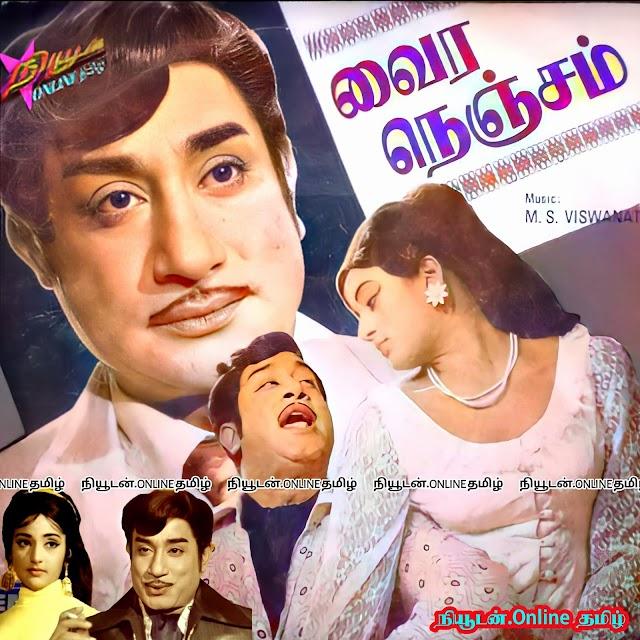 Vaira Nenjam [Original High Quality MP3] M.S.Viswanathan 1975