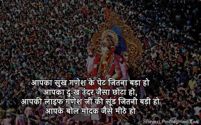 happy ganesh chaturthi images shayari