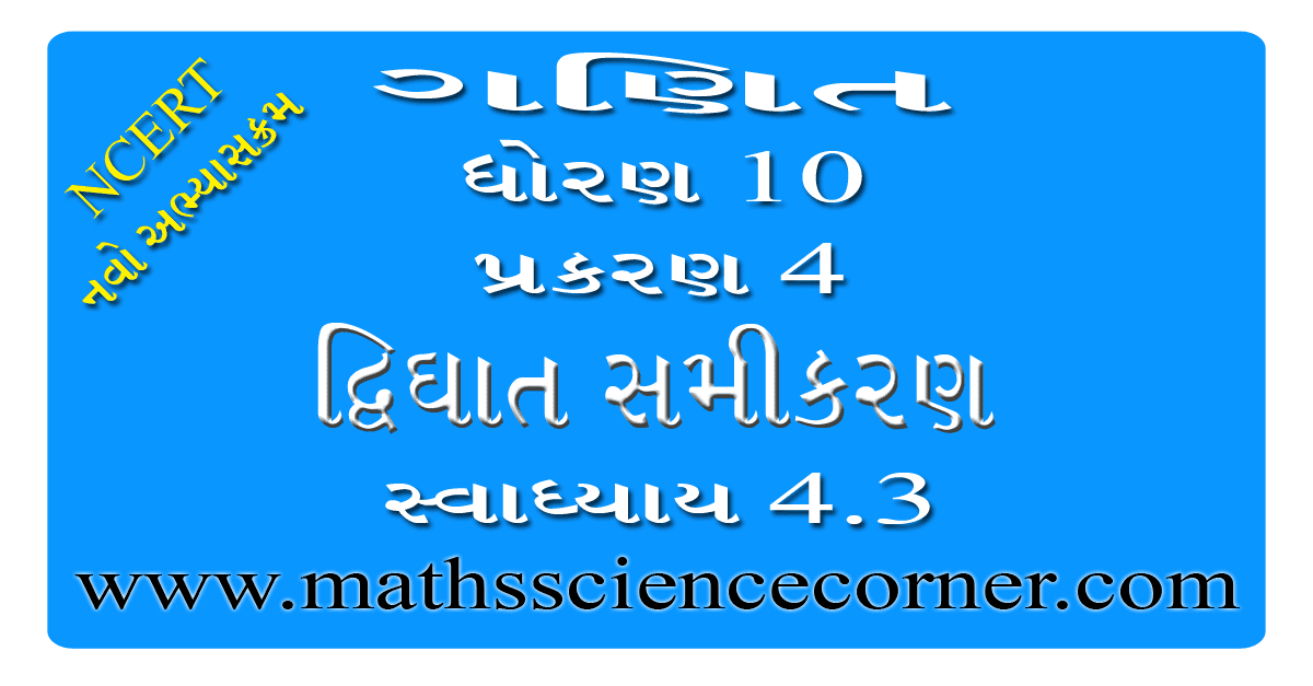 Maths Std 10 Swadhyay 4.3