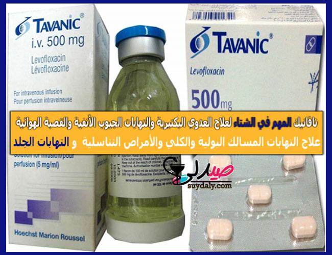 تافانيك TAVANIC حقن وأقراص مضاد حيوي لعلاج العدوي البكتيرية والتهابات المسالك البولية الجرعة  والبديل والسعر في 2020