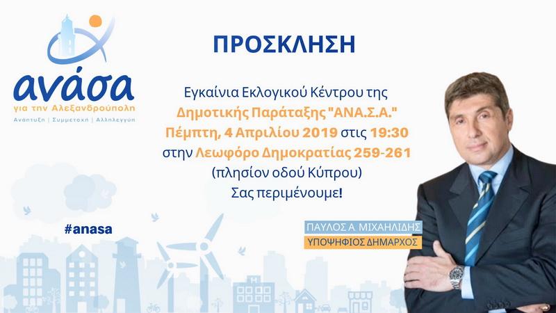 Εγκαίνια εκλογικού κέντρου του υποψήφιου Δημάρχου Αλεξανδρούπολης Παύλου Μιχαηλίδη