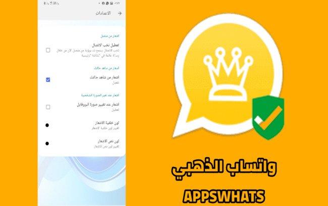 واتساب الذهبي apps