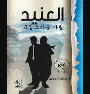 تحميل رواية العنيد pdf - ألاء حسين العجماوي