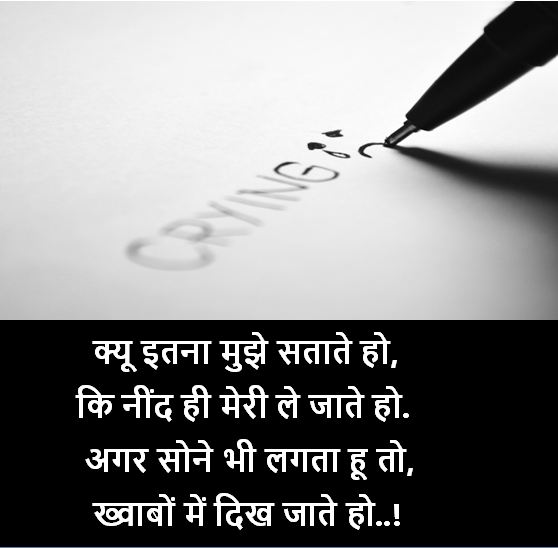 neend shayari with images, neend shayari images collection