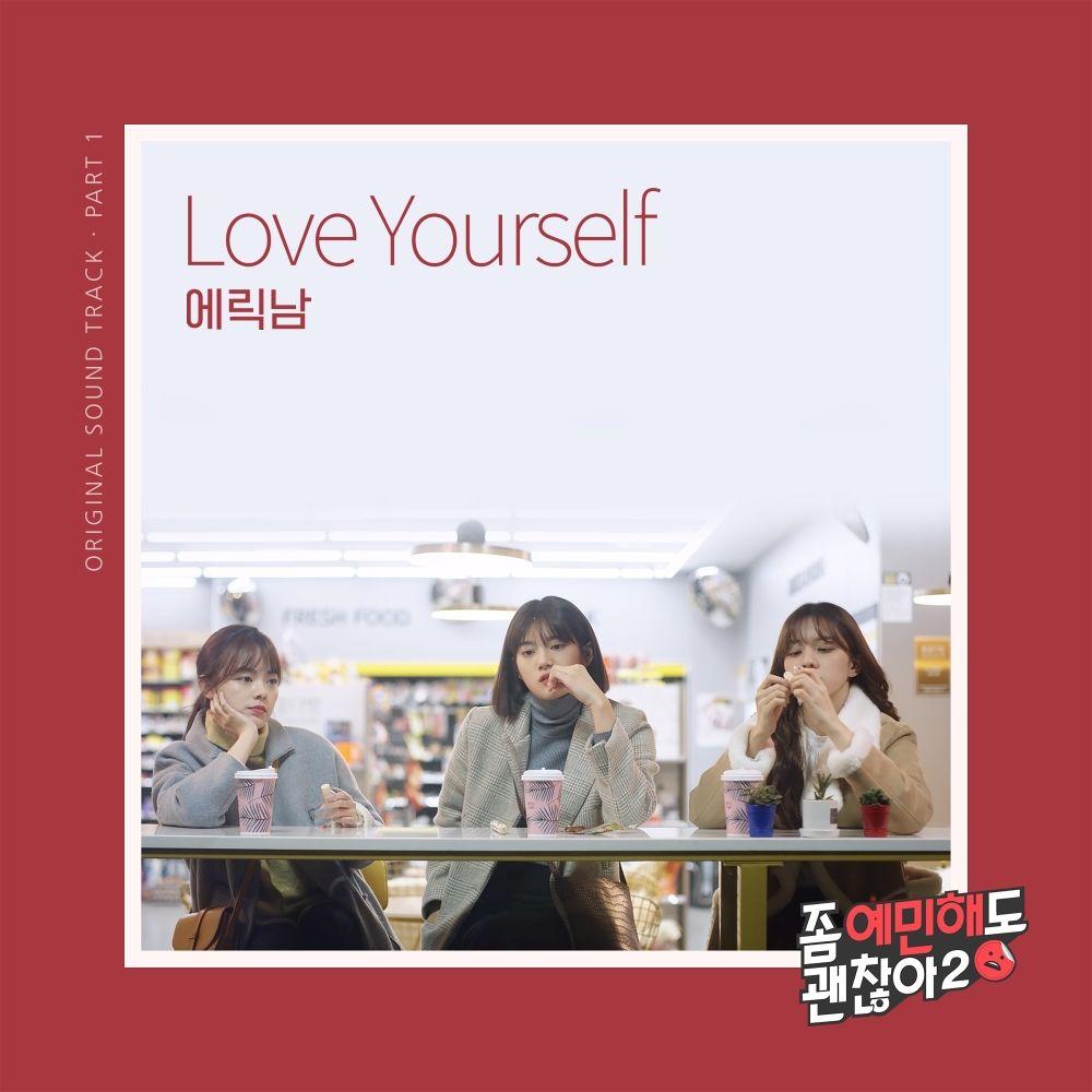 Eric Nam – It's Okay To Be Sensitive 2 OST  Part.1