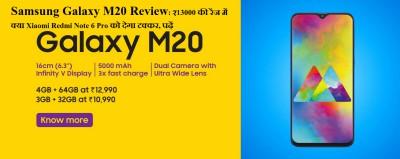 Samsung Galaxy M20 Review: ₹13000 की रेंज में क्या Xiaomi Redmi Note 6 Pro को देगा टक्कर, पढ़ें