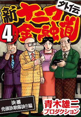 [Manga] 新ナニワ金融道 外伝 第01-04巻 [Shin Naniwa Kinyuudou Gaiden Vol 01-04] Raw Download