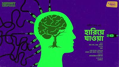 Hariye Jawa | Anish Deb