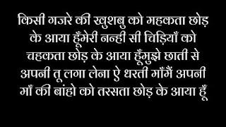 Army Status in Hindi