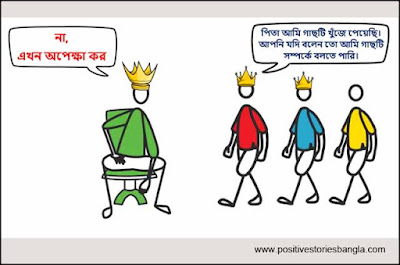 positive stories bangla