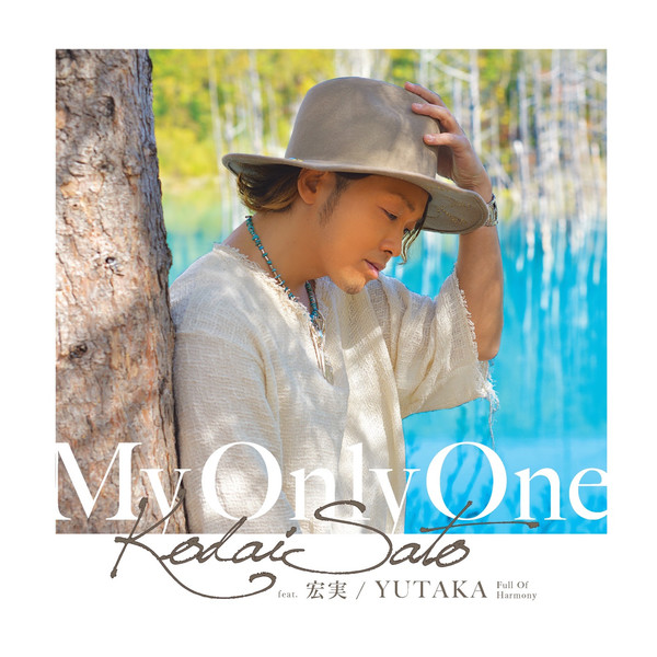 [Single] 佐藤 広大 – MY ONLY ONE feat. 宏実, YUTAKA(Full Of Harmony) (2016.07.06/MP3/RAR)