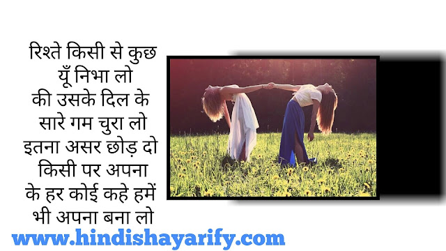 Romantic Shayari In Hindi,Hindi-Shayari-Fy.com