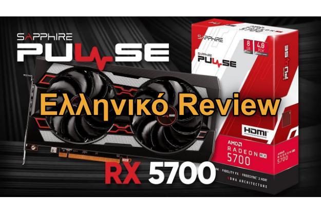 Ελληνικό Review της κάρτας γραφικών Sapphire RX 5700 Pulse