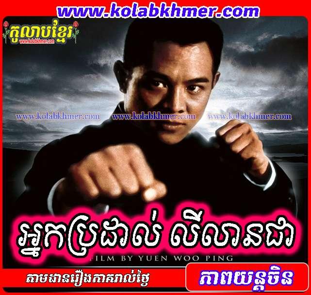 អ្នកប្រដាល់លីលានជា - Fist of Legend - Chinese Movie Speak Khmer
