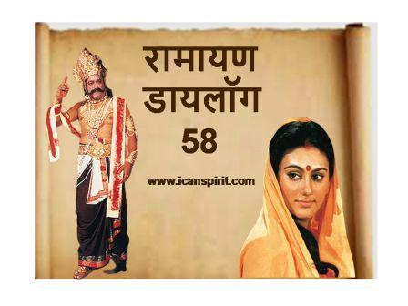 Ramayan Dialogue 58