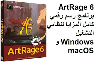 Ambient Design ArtRage 6 برنامج رسم رقمي كامل المزايا لنظامي التشغيل Windows و macOS