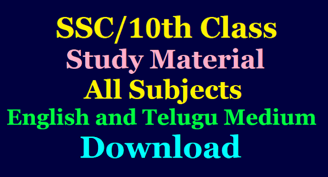 SSC/10th Class Study Material in All Subjects English and Telugu Medium of DCEB Download pdf SSC-10th-Class-Study-Material-in-All-Subjects-english-and-telugu-medium-of-DCEB-Download-pdf