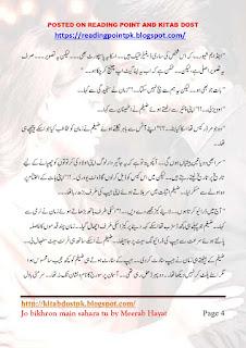 Long Romantic Urdu Novels